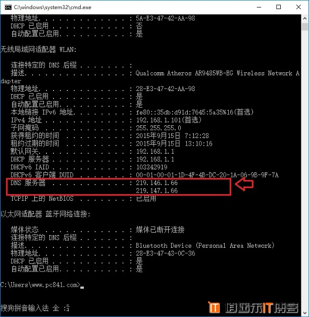 dns地址怎么查 Win10电脑DNS地址查询方法