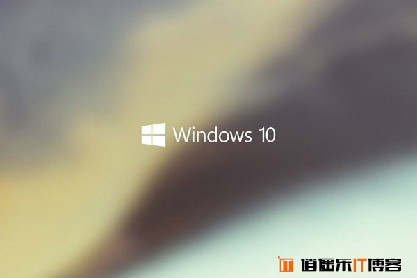 Win10广告怎么去掉 关闭Win10锁屏/开始菜单/通知广告方法