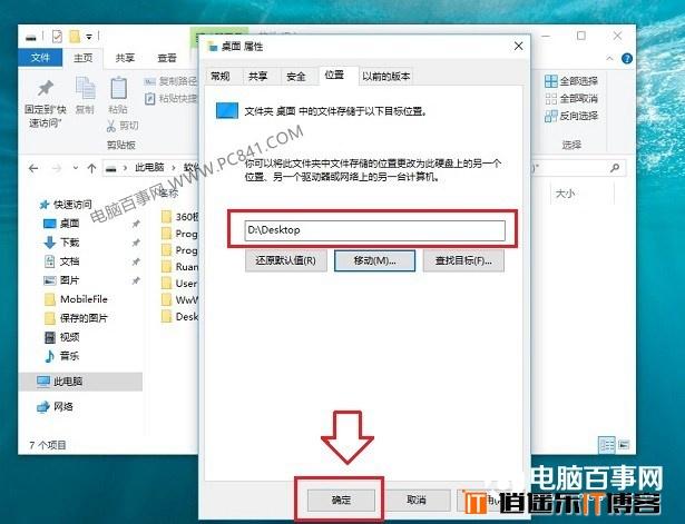 Win10桌面怎么移动到D盘 更改Win10桌面文件夹路径方法