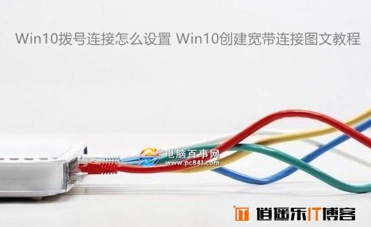 Win10拨号连接怎么设置 Win10创建宽带连接图文教程