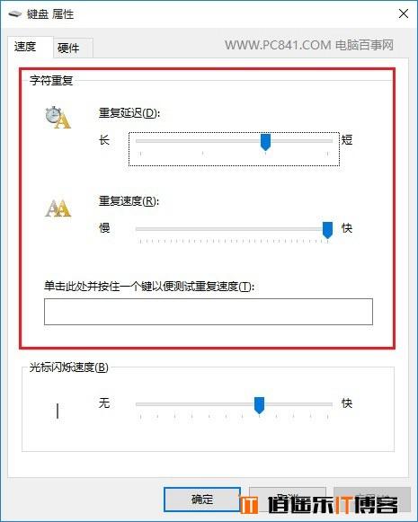 键盘灵敏度怎么调 Win10键盘灵敏度设置教程