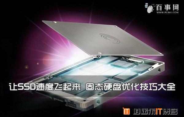 让SSD速度飞起来 固态硬盘优化技巧大全