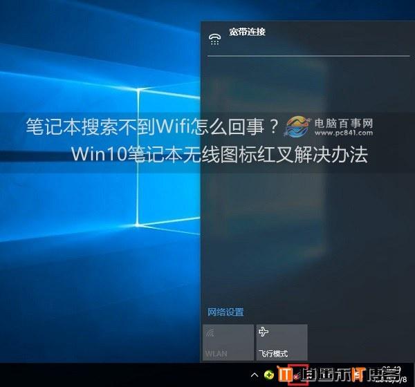笔记本搜索不到Wifi怎么回事 Win10笔记本无线图标红叉解决办法