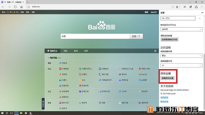 更改Edge浏览器默认搜索引擎 图文教程