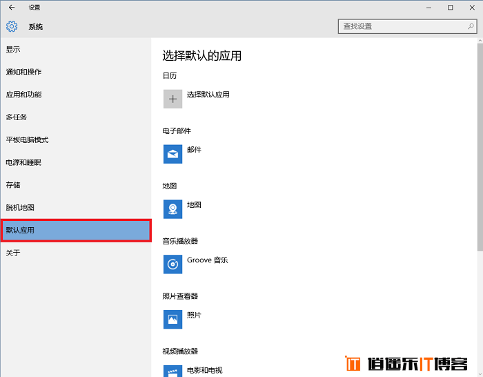 win10怎么更改默认浏览器  图文教程
