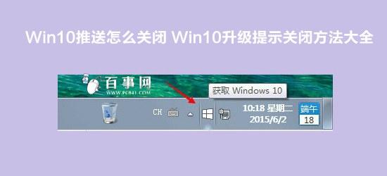 win10推送怎么关闭 Win10升级提示关闭方法大全