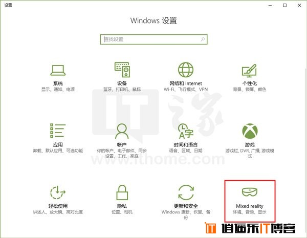 "Win10技巧:添加/删除""混合现实""设置项"