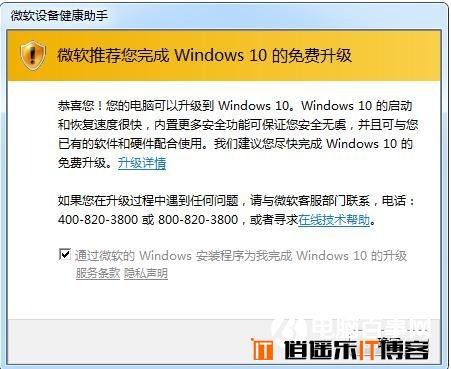 Win10升级提示怎么关闭?关闭Win7/8.1升级到Win10方法大全