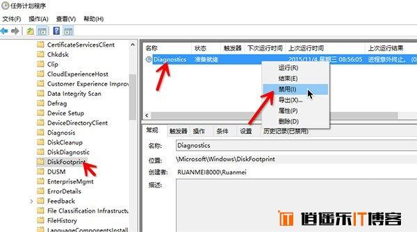 win10 10576自动运行disksnapshot.exe解决办法
