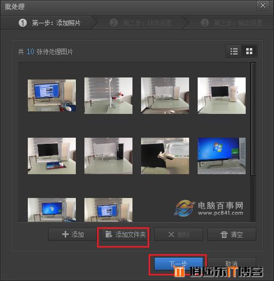 怎么批量修改图片大小 光影魔术手批量处理图片尺寸大小方法