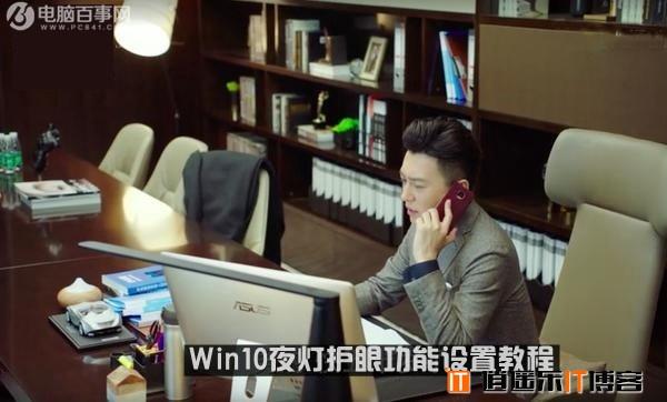Win10夜灯模式在哪 Win10夜灯护眼功能设置教程