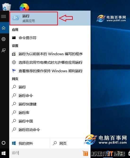 Win10运行在哪里 3种打开Win10系统运行命令方法