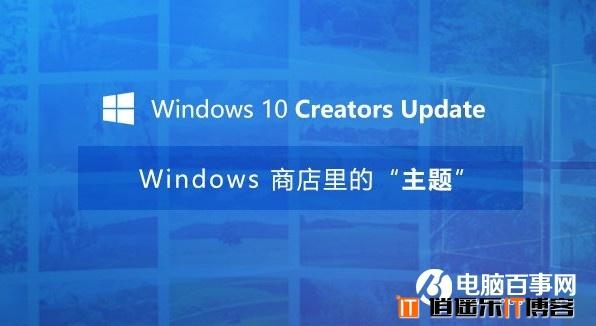 Win10创意者更新主题怎么用?Win10创意者更新主题设置教程