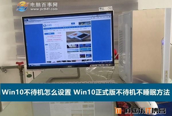 Win10不待机怎么设置 Win10正式版不待机不睡眠方法