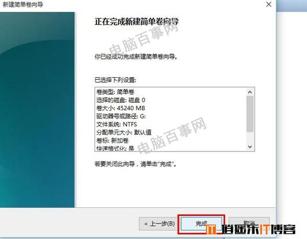 Win10怎么分区 Win10新建磁盘分区图文教程
