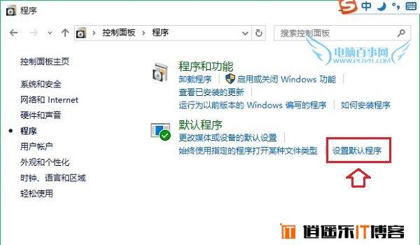 Win10怎么设置默认程序 win10默认程序设置教程