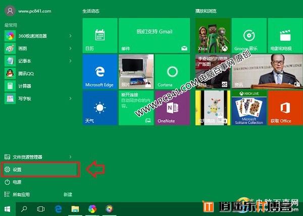 Win10屏幕亮度怎么调 Win10正式版屏幕亮度调节方法