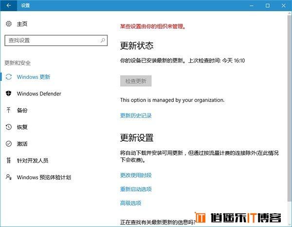 Win10维护:管理员如何禁止手动搜索更新