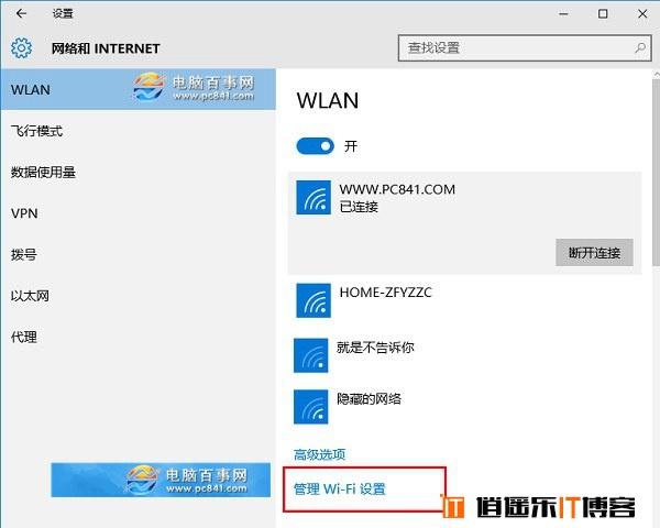 Win10怎么关闭wifi共享 教你如何关闭Win10的Wifi共享功能