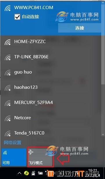 Win10怎么连Wifi 详解Win10如何连接Wifi无线网络