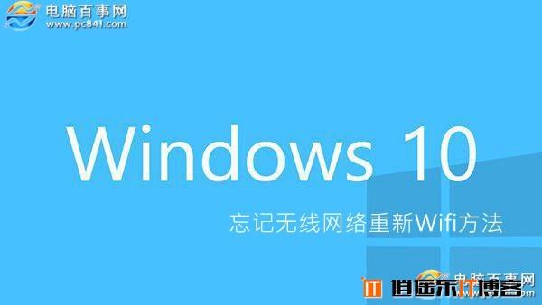 Win10怎么忘记网络 Win10忘记无线网络重新Wifi方法