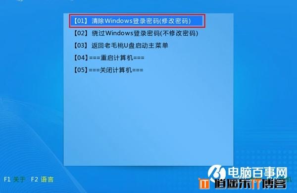 Win10开机密码忘了怎么办 清除Win10系统开机密码方法