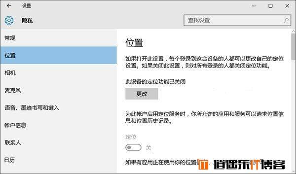 Win10无法打开定位服务的解决办法