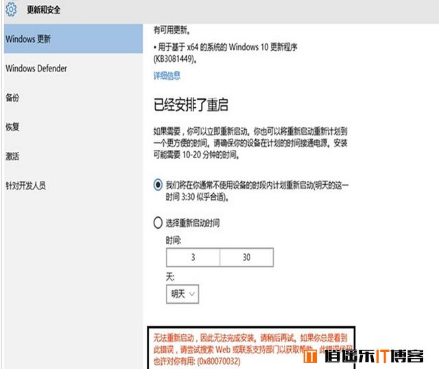 win10升级KB3081449更新提示错误0x80070032怎么办