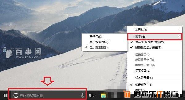 Win10搜索框怎么关闭 Win10禁用任务栏搜索框方法