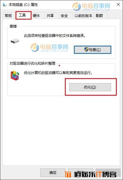 Win10固态硬盘怎么优化 提升SSD速度Win10优化固态硬盘方法