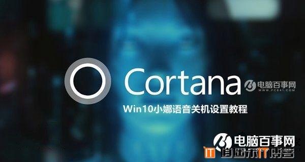 Win10怎么语音关机 Win10小娜语音关机设置教程