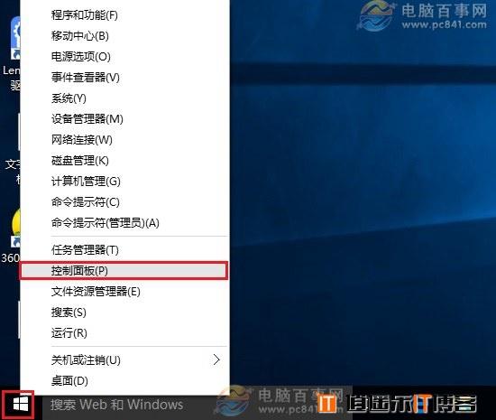 Win10来宾用户在哪里 Win10来宾账户启用方法