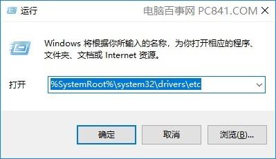Hosts文件可以删除吗?Win10删除Hosts文件方法