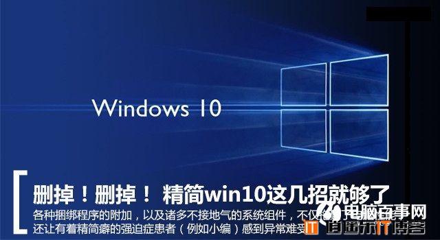 Win10系统怎么精简   简单几招精简Win10系统