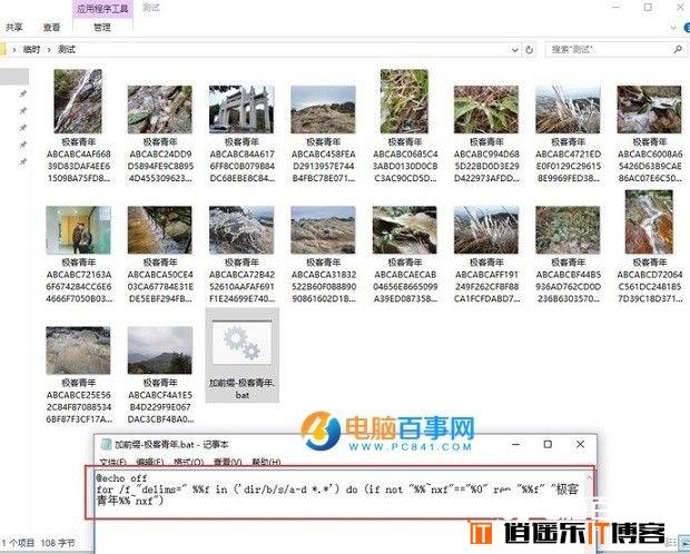如何批量修改文件名?批量修改照片文件名和添加前缀方法