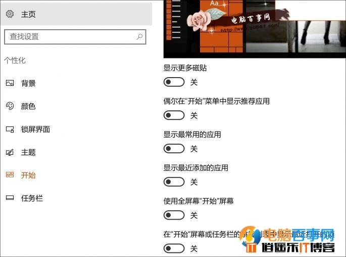 Win10开始菜单怎么置顶应用  Win10开始菜单中置顶喜欢的应用教程