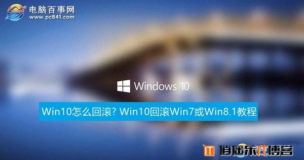 Win10怎么回滚? Win10回滚Win7或Win8.1教程