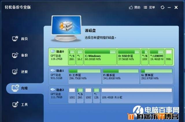笔记本电脑换硬盘系统与数据完美迁移教程