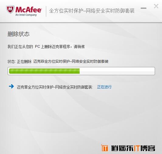 win10卸载迈克菲(Mcafee)杀毒软件方法教程