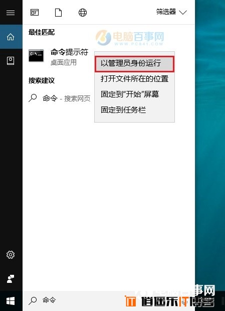 Win10如何防范勒索病毒?Win10关闭445端口方法
