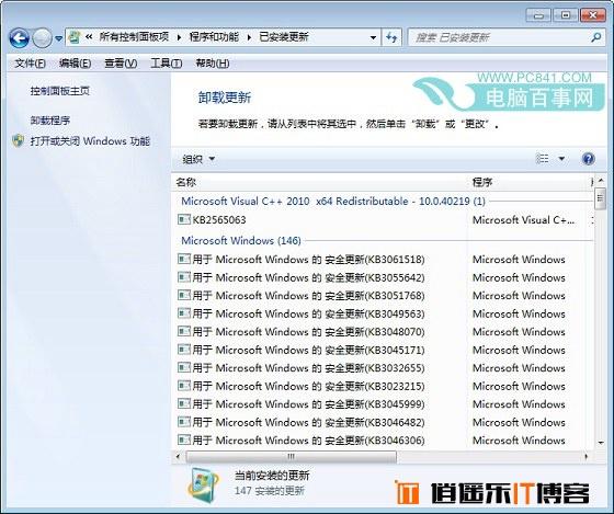Win10升级提示怎么关闭 移除Win7/8.1升级Win10通知方法