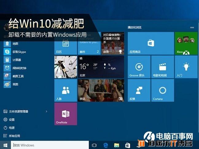 Win10自带应用怎么卸载  Win10卸载自带应用教程