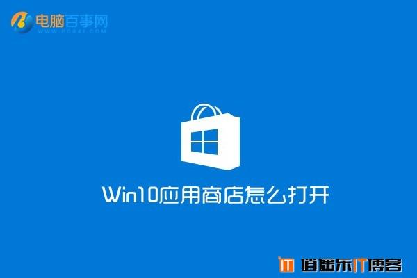 Win10应用商店在哪?Win10应用商店怎么打开 2种方法