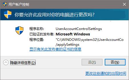 "Win10中的UAC对话框""是""点不了怎么办?"