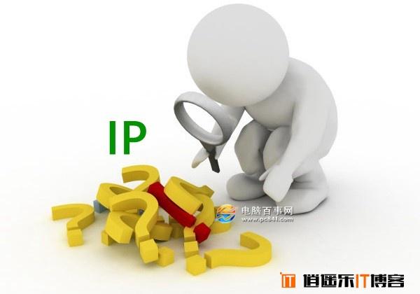 Win10怎么看IP地址 Win10电脑看本机IP地址方法