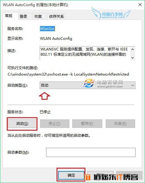 Windows无线服务怎么打开 启动windows无线服务方法