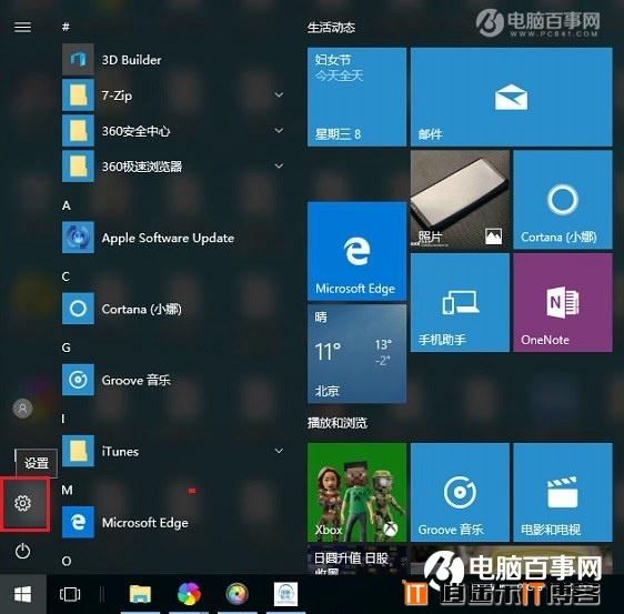 Windows Defender怎么设置白名单 win10安全白名单设置教程