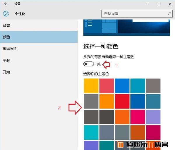 Win10任务栏颜色怎么改?Win10任务栏颜色设置教程