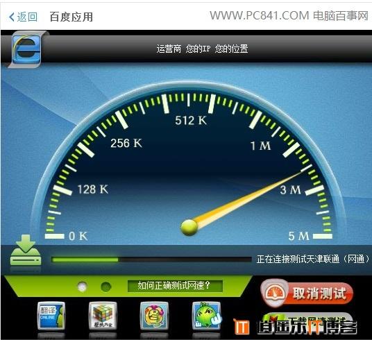 Win10怎么测试网速 2种Win10电脑网速测试方法