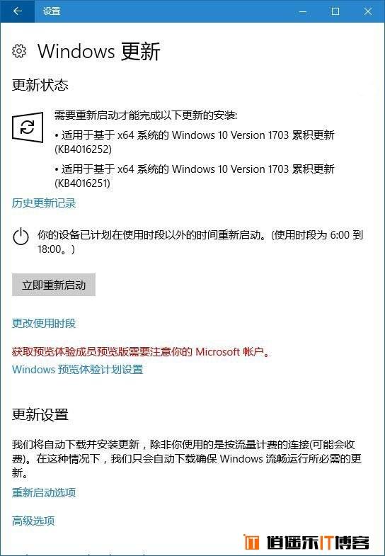 教程:4种方式安装或升级Win10创意者更新正式版